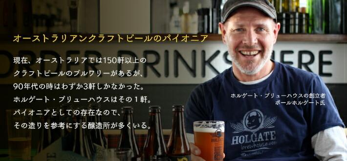 オーストラリアンクラフトビールのパイオニア