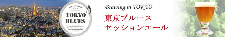 "Brewing in TOKYO ""真の東京クラフトビール""「東京ブルース セッションエール」"