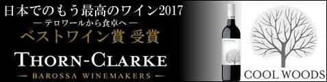 クールウッズ カベルネソーヴィニヨン オーストラリア 赤ワイン【日本でのもう最高のワイン2016、2017プラチナ賞受賞 日本で飲もう最高のワイン2017 ベストワイン賞 赤ミディアムボディ】