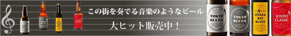 「この街を奏でる音楽のようなビール]飲み比べセット「東京ブルース セッションエール」「コール伝エール」「大阪ベイブルース ベルジャンホワイト」「京都クラシック レッドエール」
