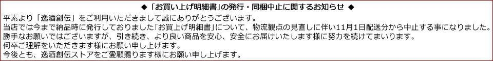 「お買い上げ明細書」の同梱廃止に関するお知らせ