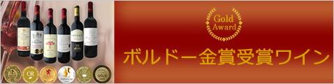 フランス・ボルドートリプル金賞赤ワインセット