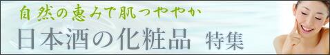 自然の恵みで肌つややか「日本酒の化粧品」特集