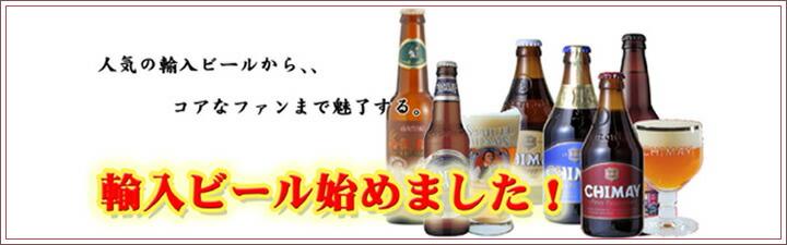 人気の輸入ビールからコアなファンまで魅了する「輸入ビール」