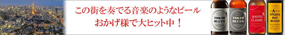 「この街を奏でる音楽のようなビール]飲み比べセット「東京ブルース セッションエール」「コール伝エール」「大阪ベイブルース ベルジャンホワイト」「京都クラシック レッドエール」 父の日ギフトキャンペーン