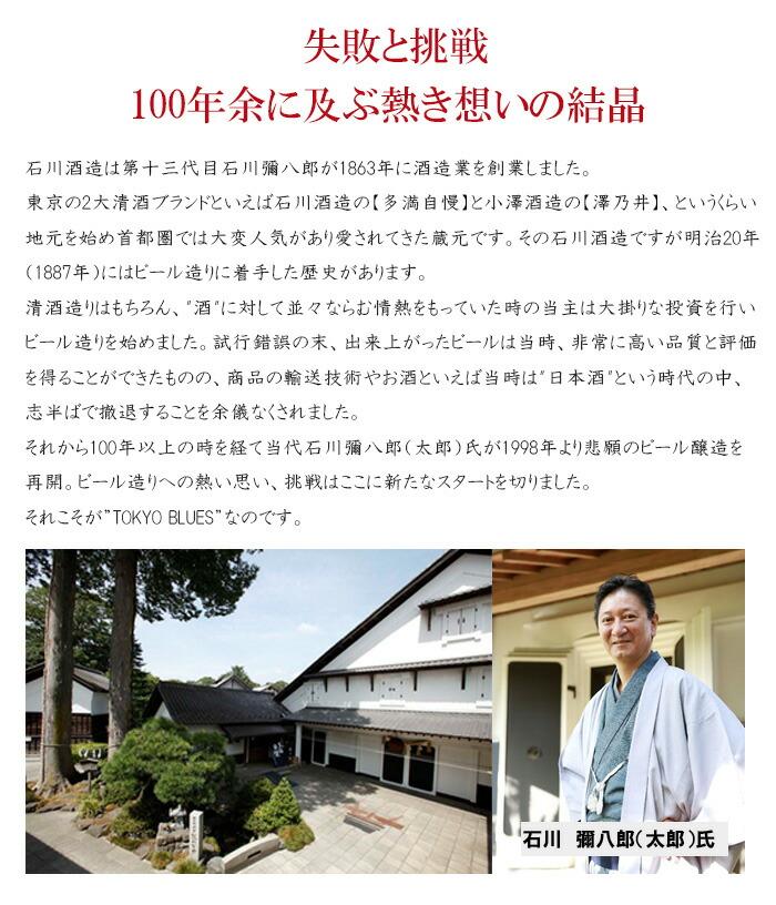 石川酒造は第十三代目石川彌八郎が1863年に酒造業を創業しました。東京の2大清酒ブランドといえば石川酒造の【多満自慢】と小澤酒造の【澤乃井】、というくらい地元を始め首都圏では大変人気があり愛されてきた蔵元です。 その石川酒造ですが明治20年(1887年)にはビール造りに着手した歴史があります。清酒造りはもちろん、