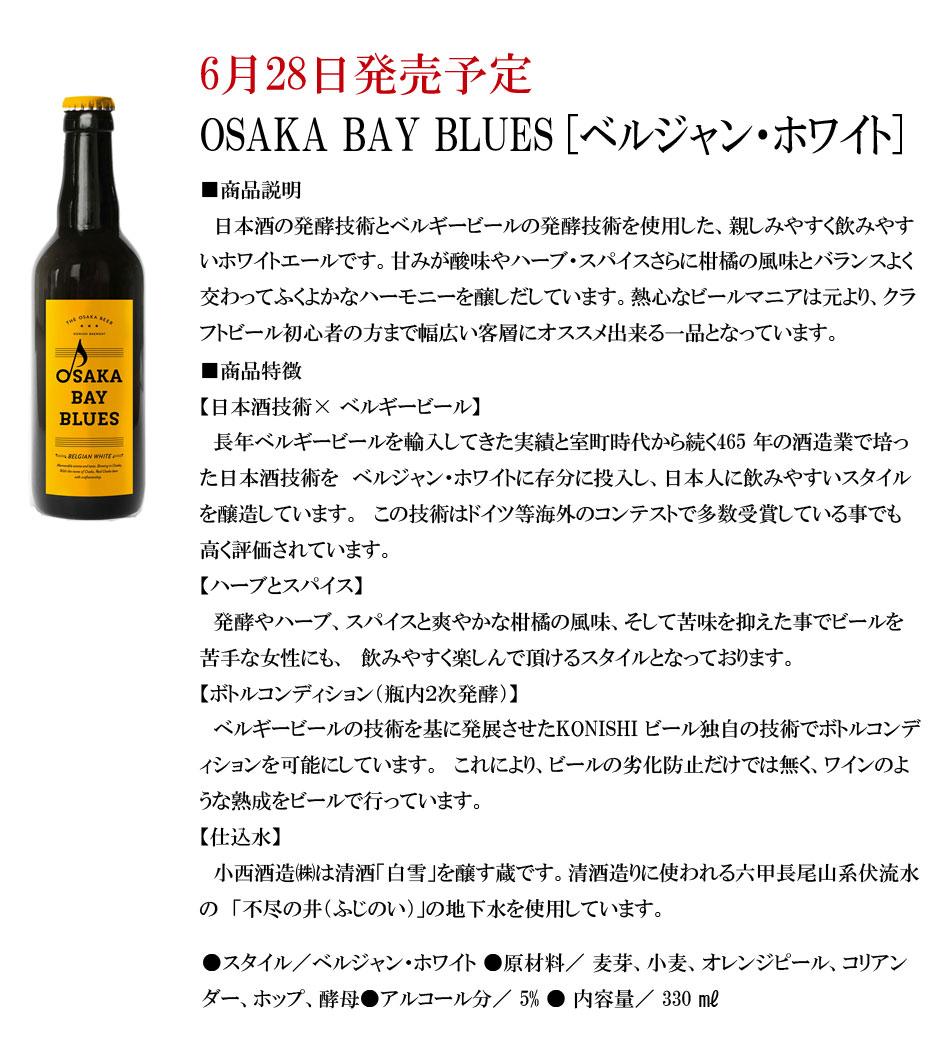 「熱い仲間たちの  ハッピーが弾け合う<br>音楽のようなビール。OSAKA BAY BLUES」