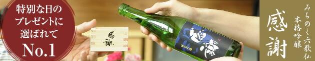 特別な日のギフトにオススメの日本酒