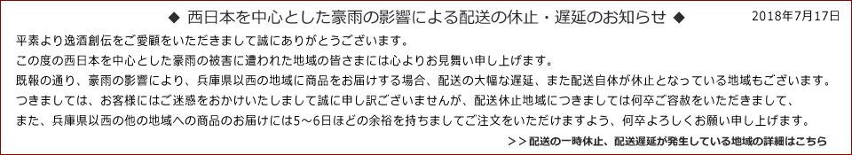 西日本を中心とした豪雨の影響による配送の遅延・休止のお知らせ