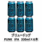 ブリュードッグ パンクIPA 缶 6本セット[スコットランド]