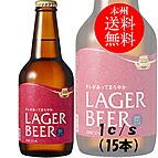 DHCビール ラガー 330ml 15本 (1ケース) クール便配送