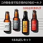 この街を奏でる音楽のようなビール 飲み比べ 6本セット