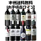 安旨(やすウマ)!赤ワイン飲み比べセット 750ml×12本