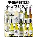 安旨(やすウマ)!白ワイン飲み比べセット 750ml×12本