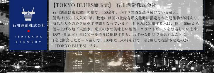 TOKYO BLUES製造元・石川酒造