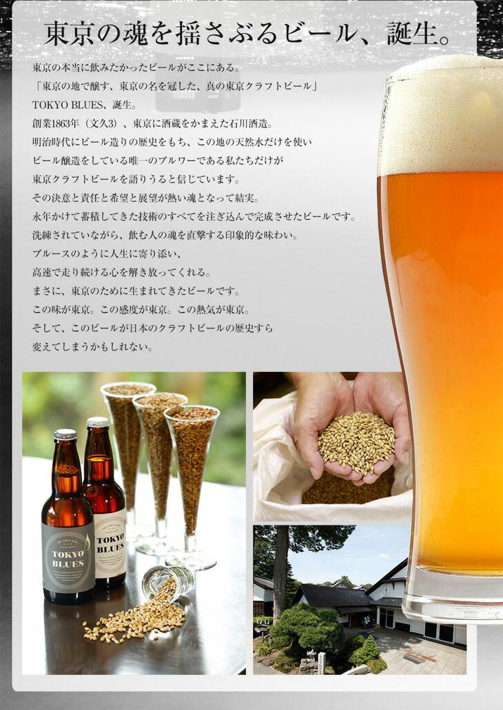 東京の魂を揺さぶるビール・TOKYO BLUES