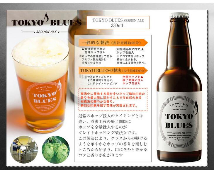 TOKYO BLUESセッションエール
