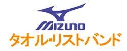 MIZUNOタオル・リストバンド