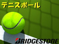 硬式ボール