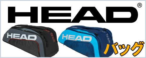 HEADバッグ