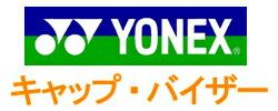YONEXキャップ・バイザー