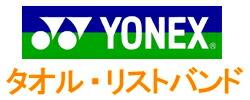 YONEXタオル・リストバンド