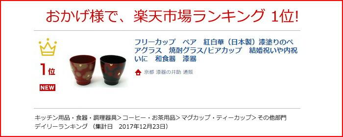 ペア 美月 フリーカップ (日本製) 和食器 ビアカップ 焼酎グラス/ 漆塗りのペアグラス 結婚祝いや内祝いに 漆器