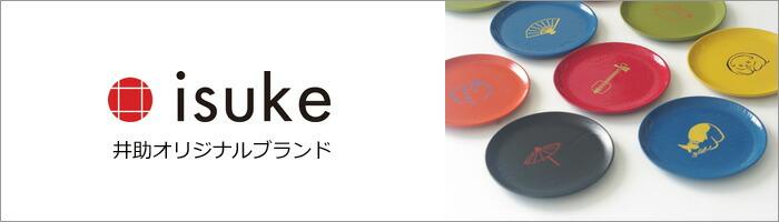 オリジナルブランド「isuke」