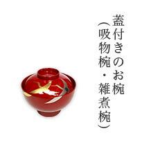 蓋付きのお椀(吸物椀・雑煮椀)