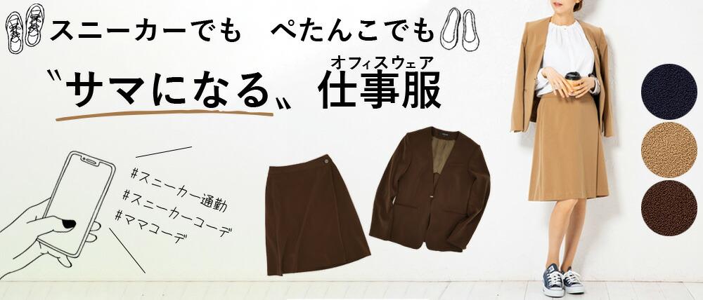 セロリーベロア風スーツ