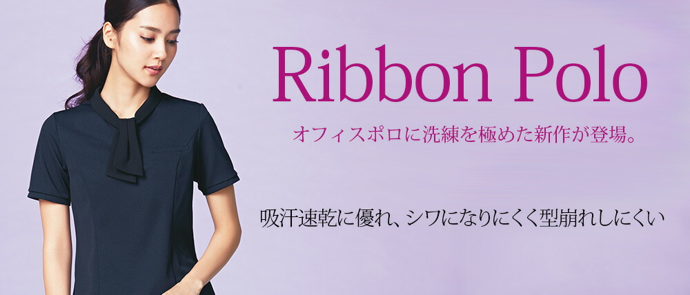 きちんと感重視の女性のためのリボンポロシャツ