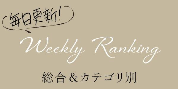 毎日更新!総合ランキング&カテゴリ別ランキング