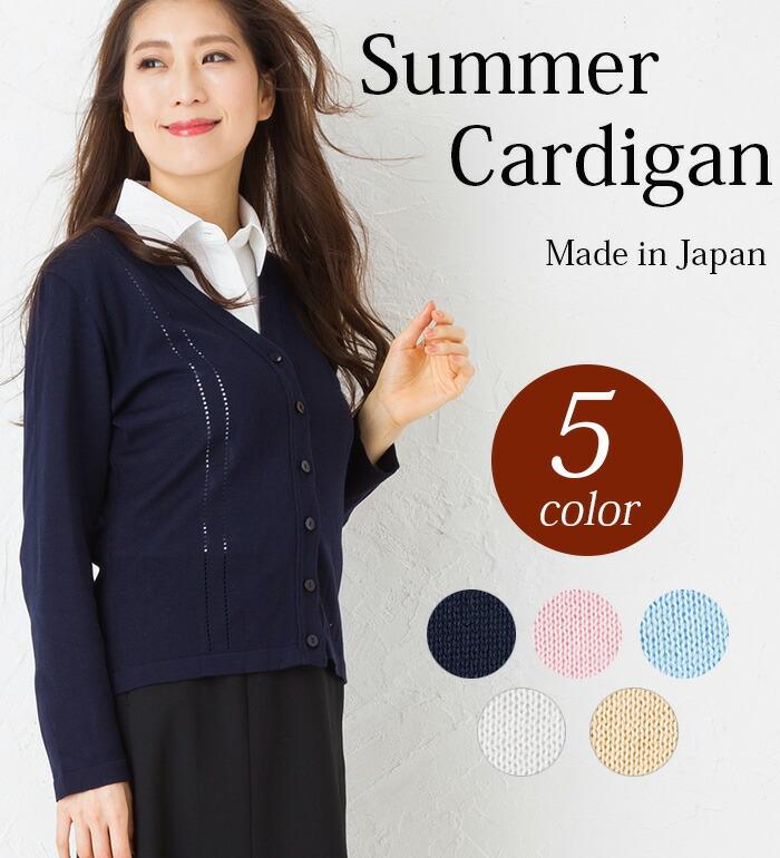 日本製 抗ピル加工サマーVネックカーディガン
