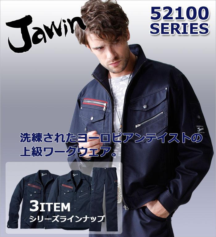 【JAWIN(ジャウィン)】ワーカーのプライドに響くクールな一着新庄剛志氏着用モデル作業服・作業着