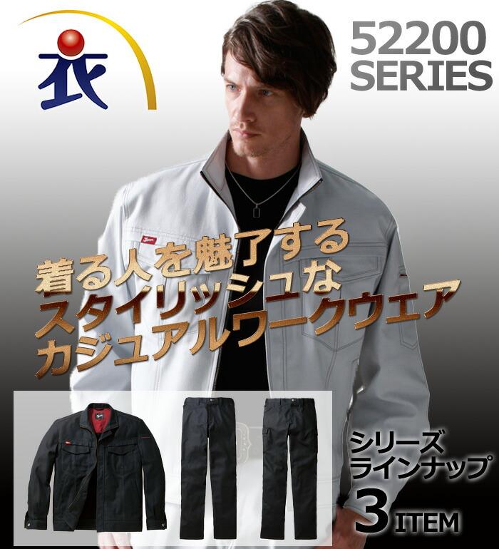 【JAWIN(ジャウィン)】着る人を魅了するスタイリッシュなカジュアルワークウエア新庄剛志氏着用モデル
