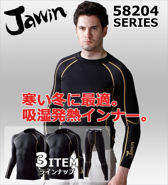 【JAWIN(ジャウィン)】吸湿発熱インナー新庄剛志氏着用モデルのコンプレッションインナー