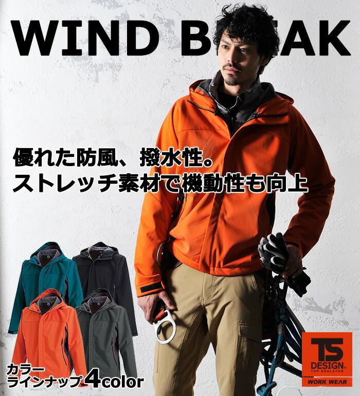 高機能防風ストレッチ