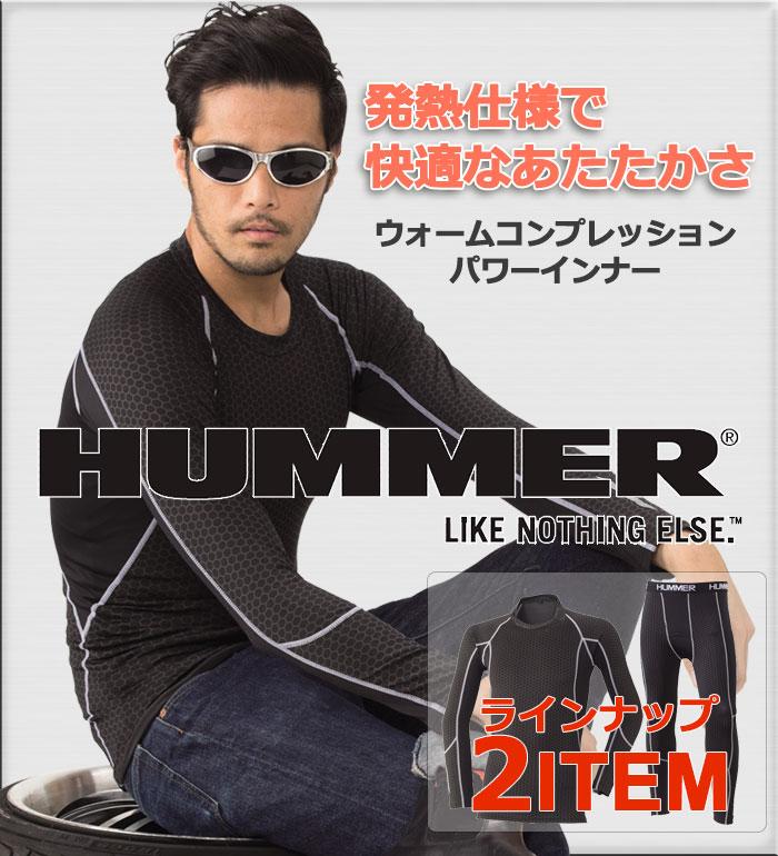 HUMMER(ハマー)コンプレッション