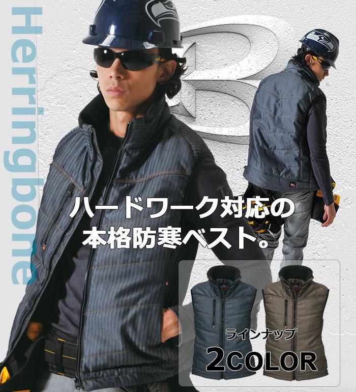 【BURTLE(バートル)】高耐久ヘリンボーン素材使用の防寒ベスト