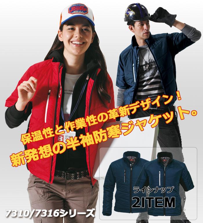 【BURTLE(バートル)】新提案!半袖防寒ジャケット