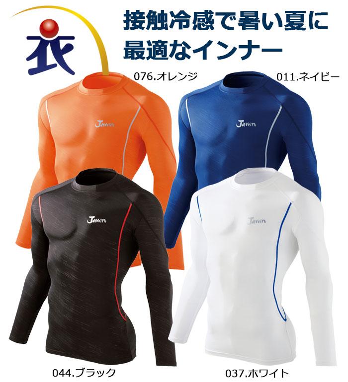 【JAWIN(ジャウィン)】接触冷感で暑い夏に最適なインナー新庄剛志氏着用モデルインナーコンプレッション