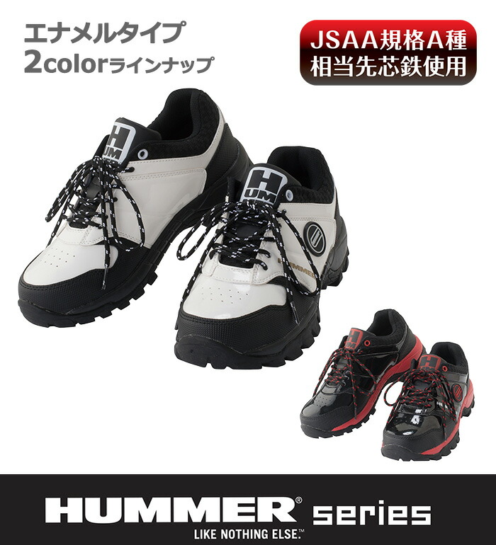 HUMMER(ハマー)1001-70安全スニーカー(エナメル)
