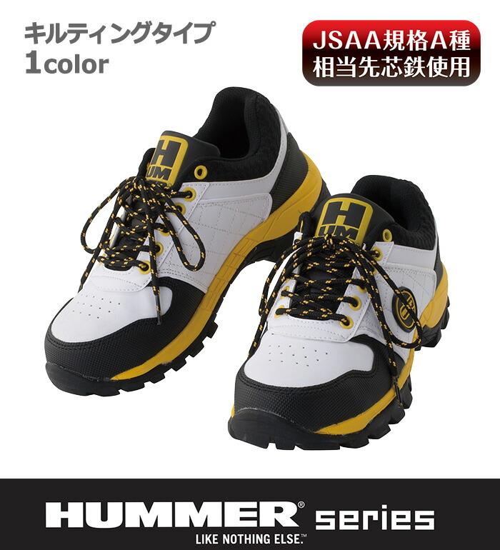 HUMMER(ハマー)1002-70安全スニーカー(キルティング)
