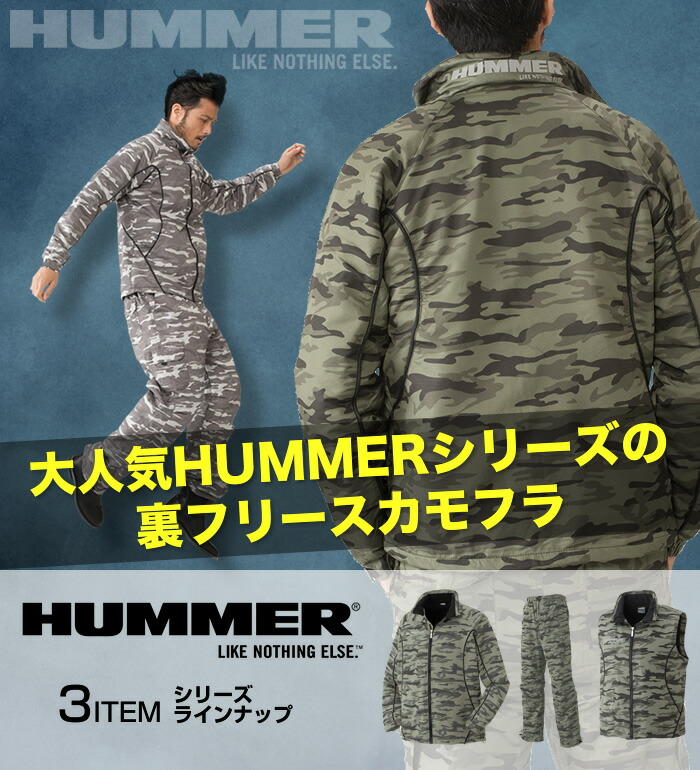 HUMMER(ハマー)カモフラ柄作業着