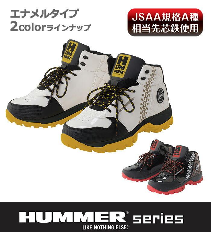 HUMMER(ハマー)2001-70ハイカット安全スニーカー(エナメル)