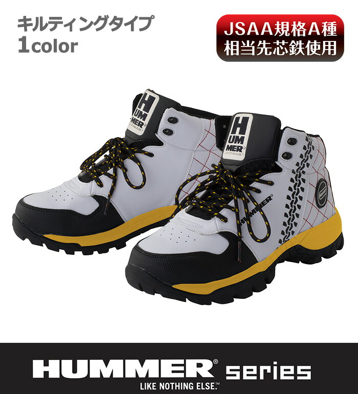 HUMMER(ハマー)2002-70ハイカット安全スニーカー(キルティング)