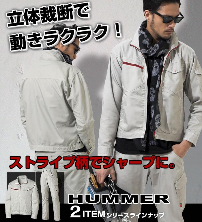 HUMMER(ハマー)ヘリンボーン柄の作業服