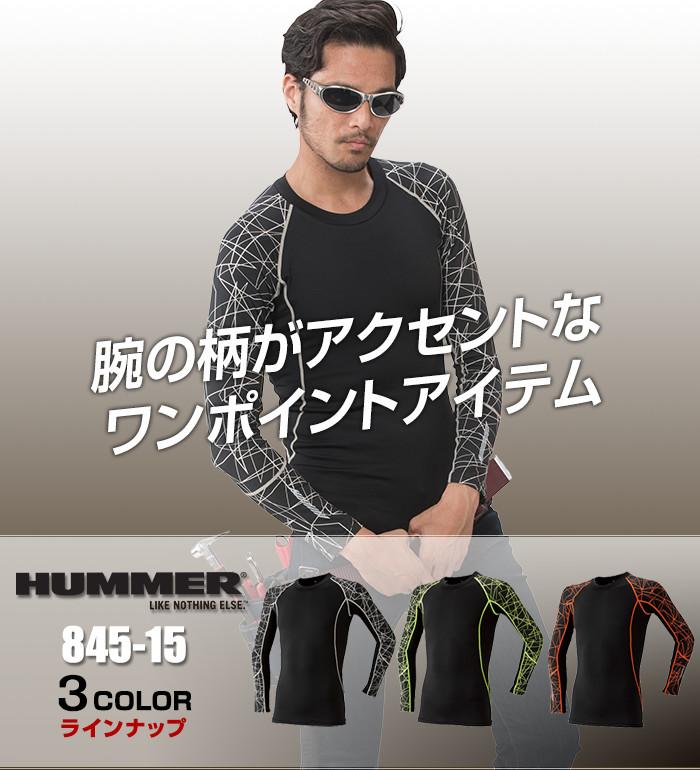 【HUMMER(ハマー)】長袖クルーネックインナー(秋冬用)