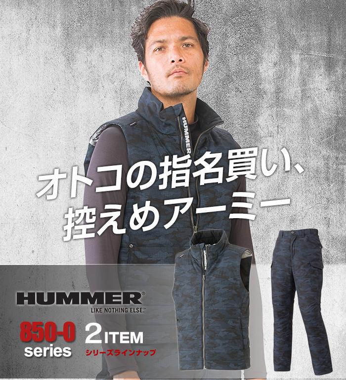 850-0 防寒ベスト HUMMER(ハマー)作業服・作業着