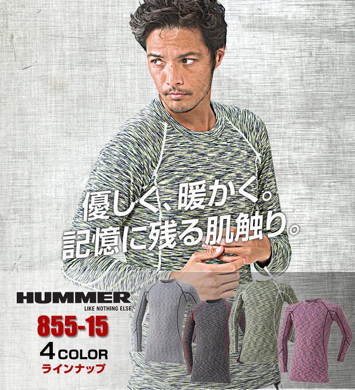 855-15 クルーネック長袖インナー(秋冬用) HUMMER(ハマー)作業服・作業着